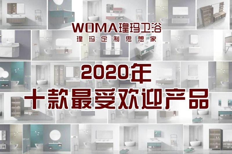 盘点2020·瑝玛卫浴|哪一款俘获了你的心?