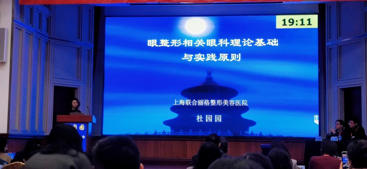 上海联合丽格杜园园教授受邀2020上海医学与美容学术年会担任授课嘉宾