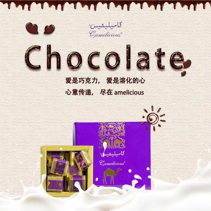 囤年货,亲朋好友送礼,首选Camelicious驼奶巧克力