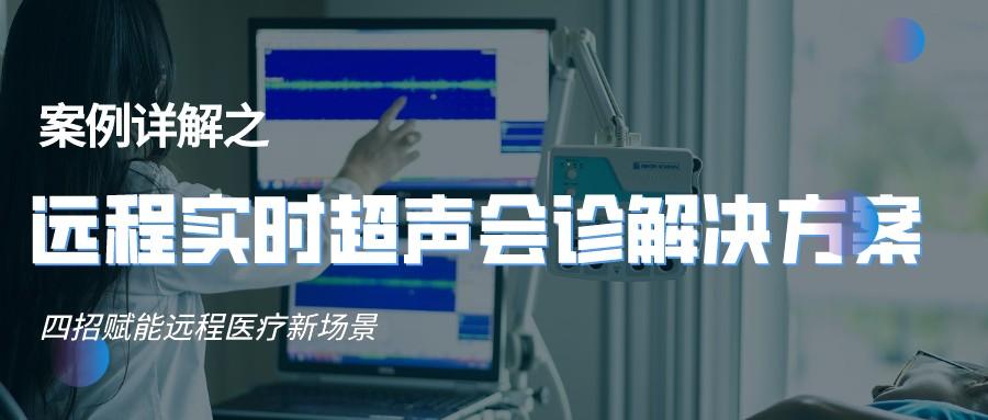 唐桥科技联合明天医网,打造实时音视频技术下的远程实时超声会诊解决方案