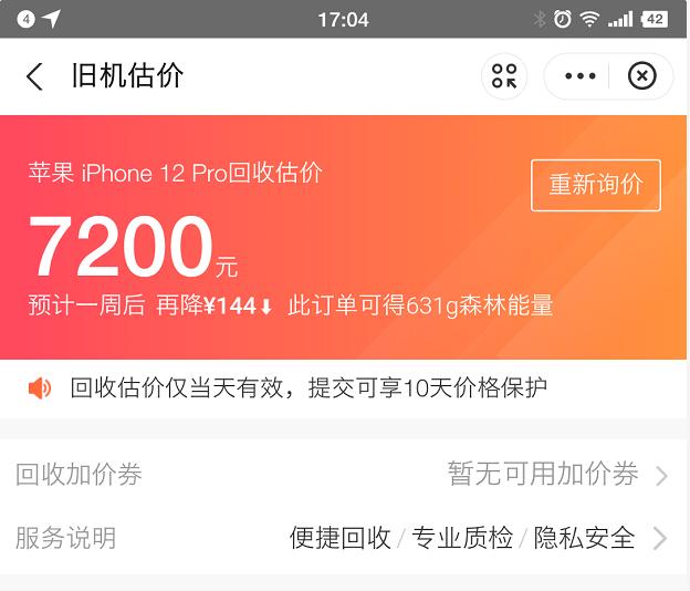 亲测iPhone12 Pro手机回收价,居然掉到这个价格了!