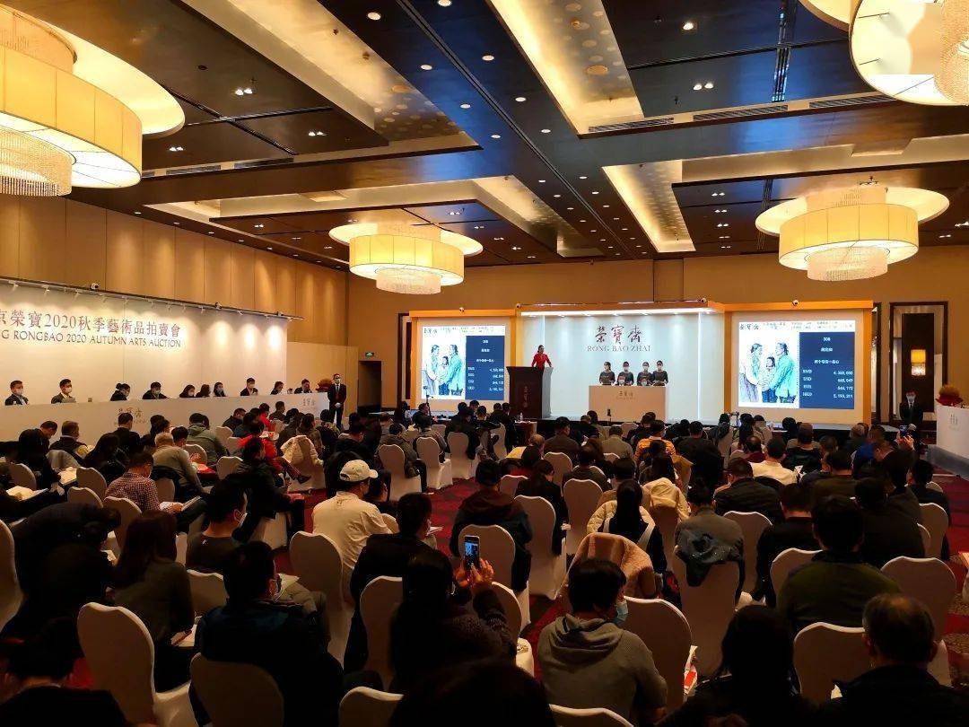北京荣宝2020秋拍圆满收官