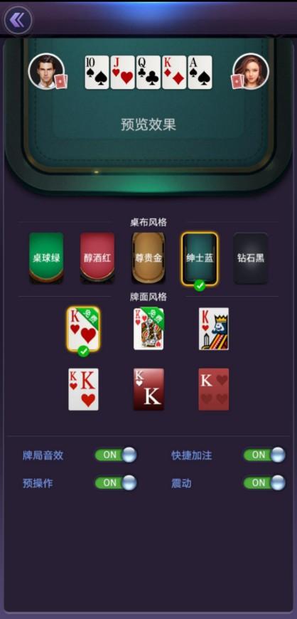 德州扑克大师【瑞雪版本】今日上线 业内 第5张