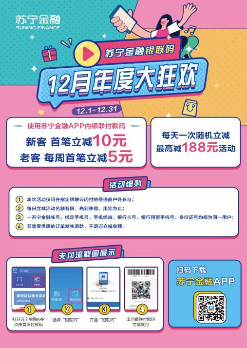苏宁广场年底大狂欢来袭 使用苏宁支付最高立减188元