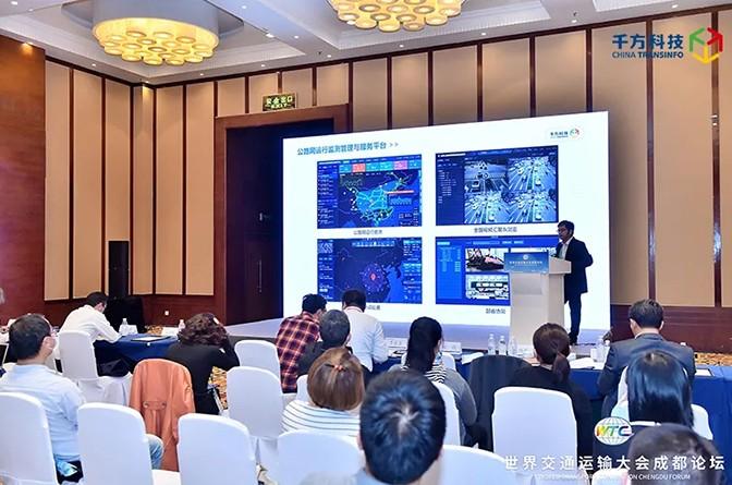 千方科技携Omni-T全域交通解决方案参加世界交通运输大会,共享智慧交通新成果