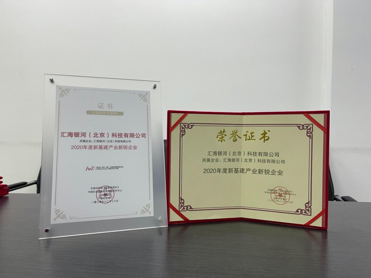 """今日水印相机APP:荣获中科院颁布""""2020年度新基建产业新锐企业奖"""""""