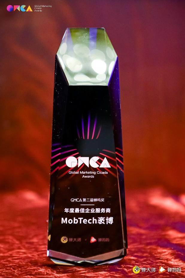 MobTech袤博荣获2020年度最佳企业服务商