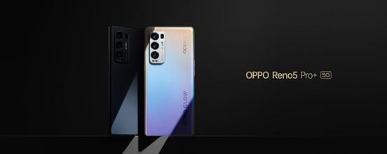 影像游戏均出色!OPPO Reno5 Pro+现已上线