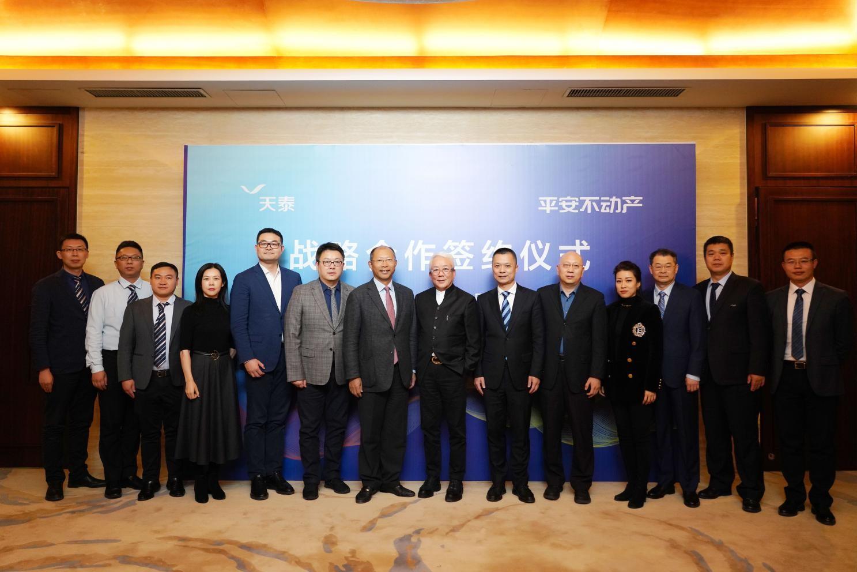 天泰集团与平安不动产全面战略合作,携手促进长期发展