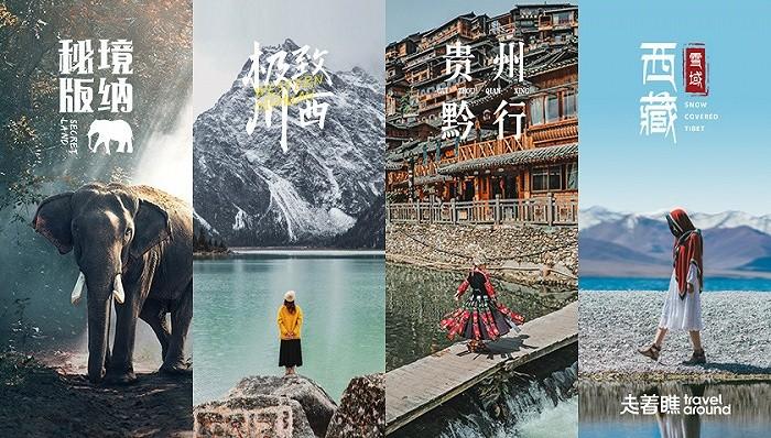 走著瞧旅行創始人牟澤源:努力打造國人心目中第一信任且喜愛的旅行品牌