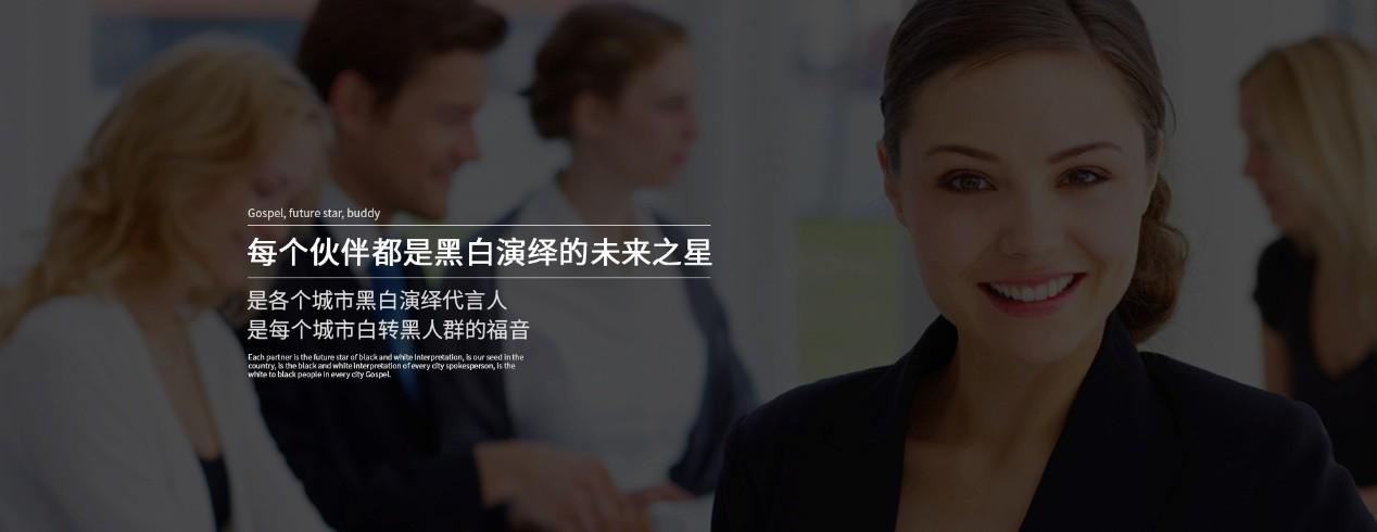 黑白演绎创人:王国鹏,我用盖高楼的的方式创业