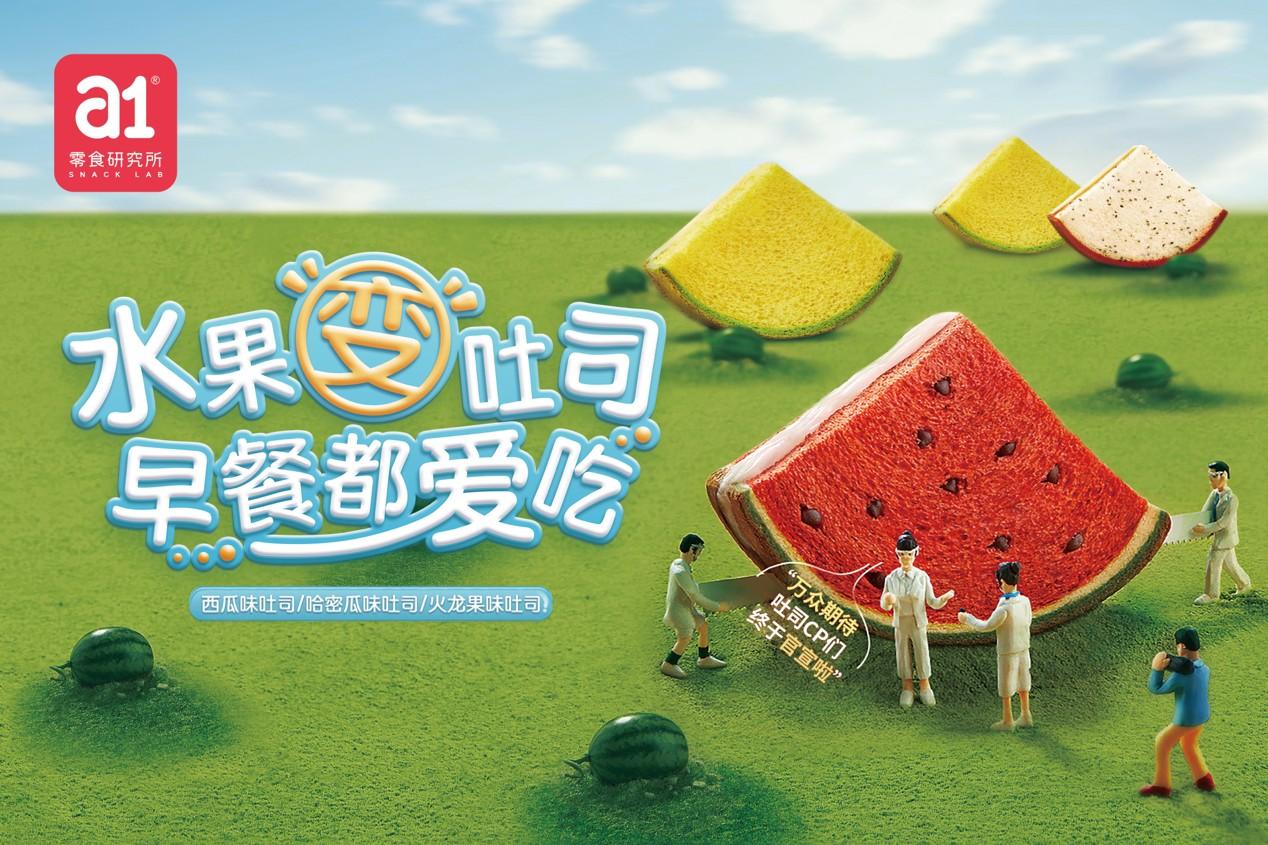 解锁吐司新吃法——a1水果吐司