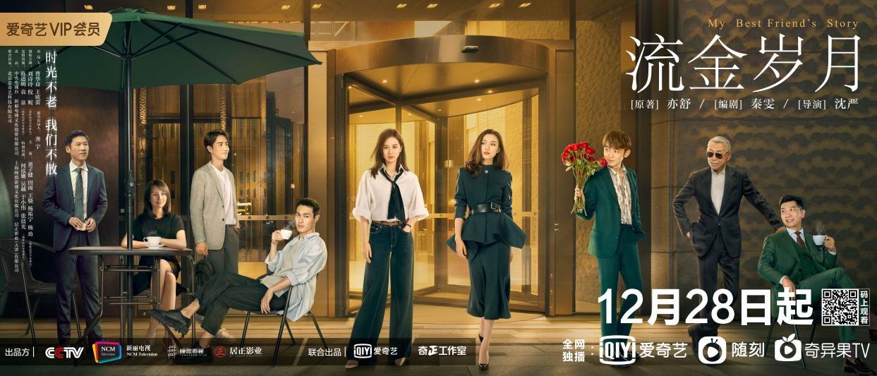《流金岁月》12月28日开播 爱奇艺持续布局女性题材提升圈层营销效能