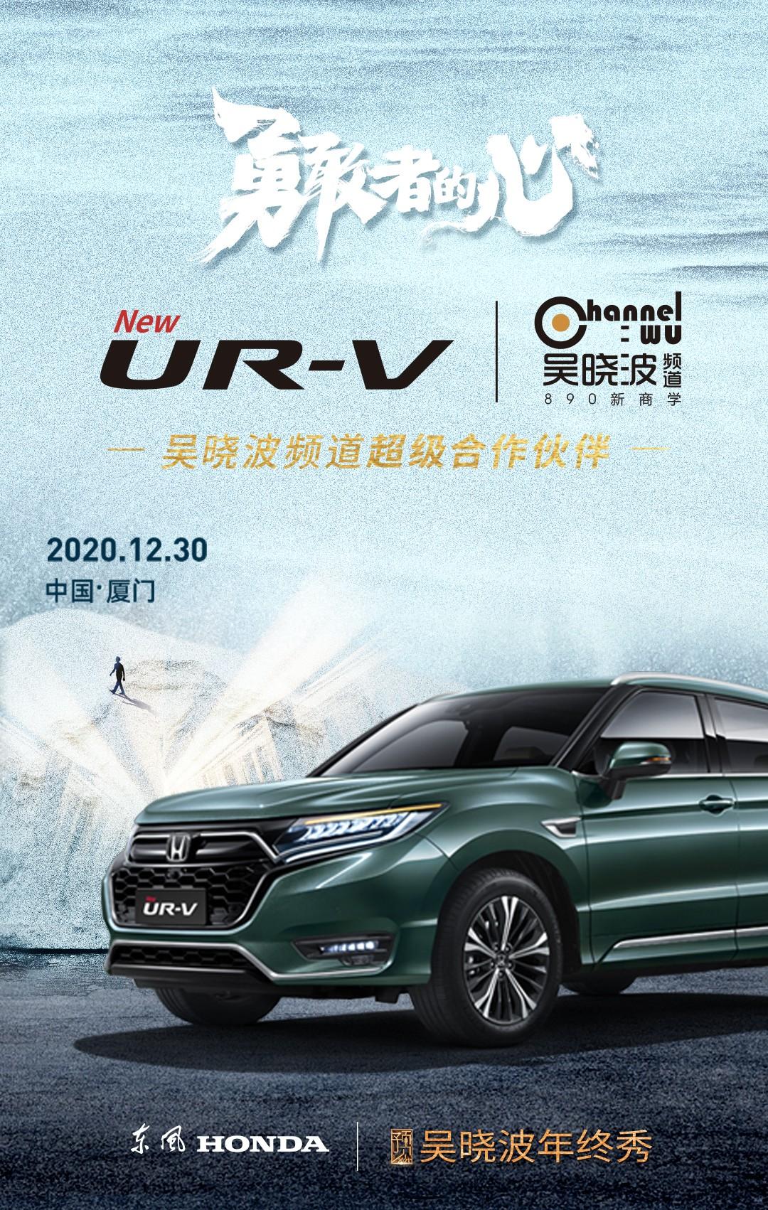 全新UR-V吴晓波年终秀车主招募令,带你解锁最in的跨年方式