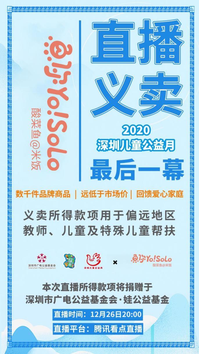 """鱼你Yo!Solo酸菜鱼参与""""2020深圳儿童公益月义卖直播"""" 助力社会公益"""
