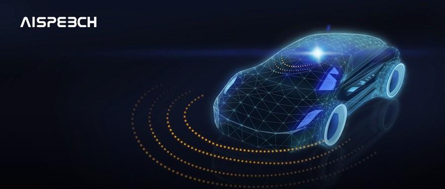 思必驰智能车联网解决方案再升级 全场景语音交互更给力