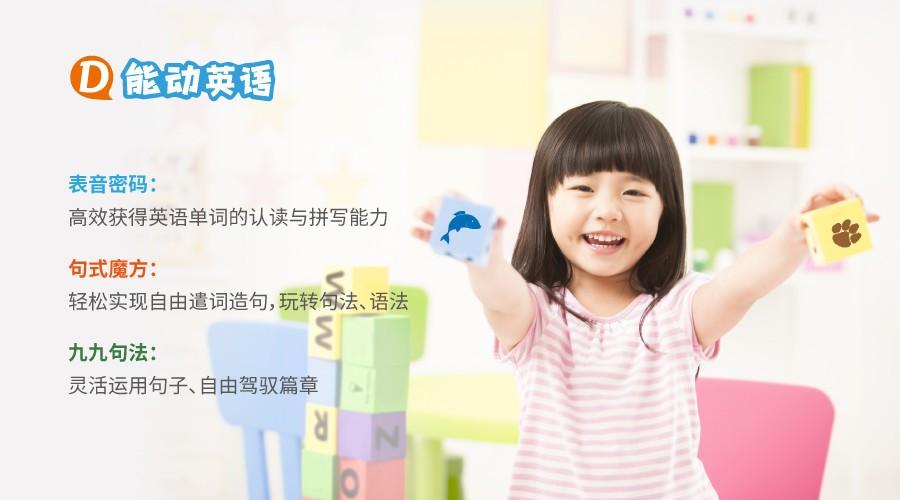 能动英语:让孩子学得安心,家长更放心