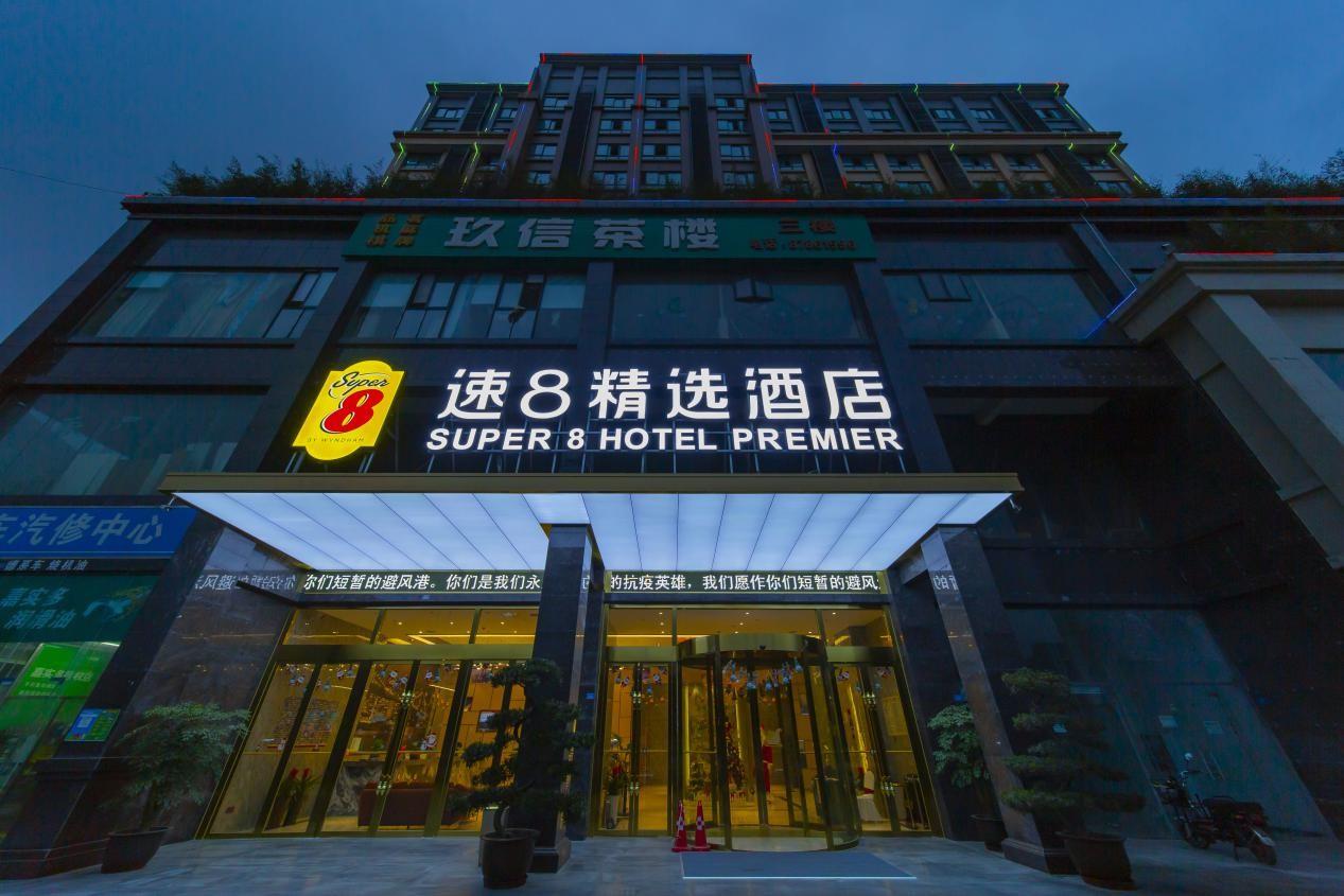 速8精选酒店:蜀绣之乡,历史悠久