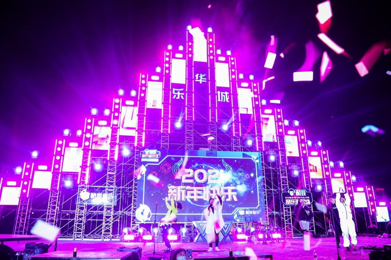 """2020年酷我音乐""""燃""""出新花样:支持原创音乐人,打造沉浸式音乐体验"""