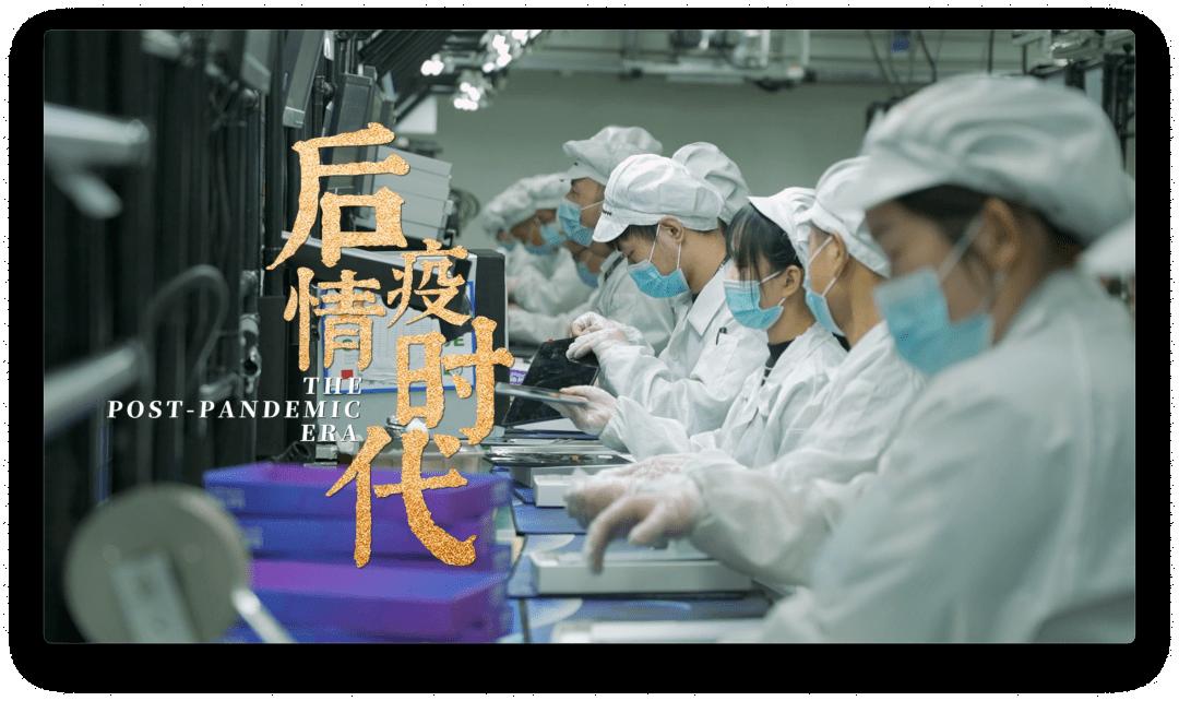 后疫情时代 | 日本纪录片导演探访中国产值暴涨企业