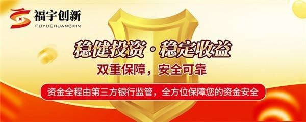 福宇创新:让互联网金融企业走得更稳
