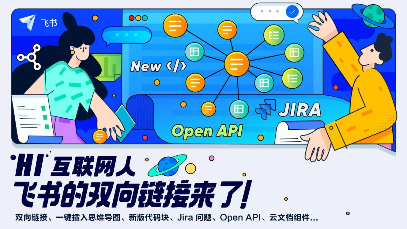 """飞书推出""""互联网人友好""""功能 可在文档中插入的内容类型增至30多种-产业互联网"""