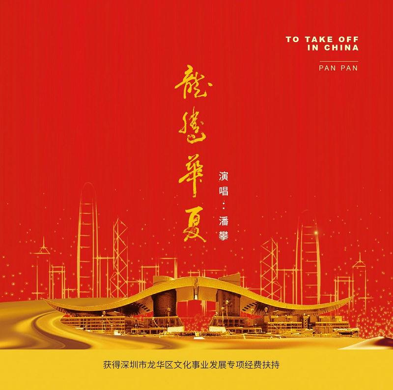 主旋律歌曲《龙腾华夏》于近日发布