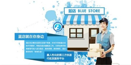 """蓝店启动""""星火计划"""",推动快递行业发展新台阶"""