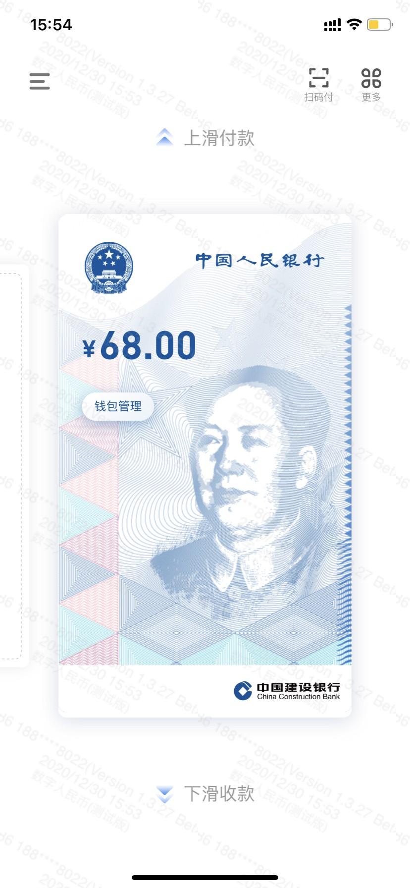 苏州2000万数字人民币红包落地,欢太数科提供场景、技术支持