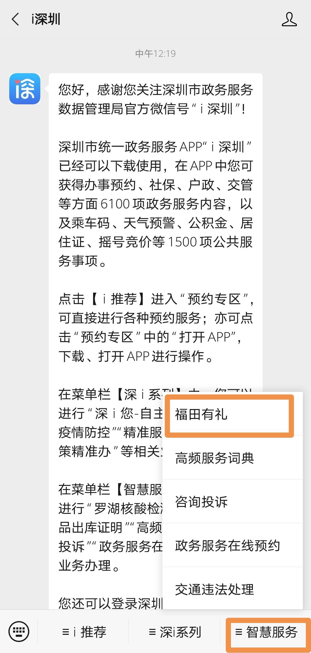 深圳又发数字人民币红包!欢太数科科技助力OPPO门店数字人民币消费