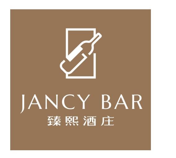 进口葡萄酒领军品牌服务商:臻熙酒庄(深圳)有限公司