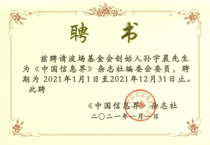 波场基金会创始人孙宇晨被《中国信息界》特聘为编委会成员