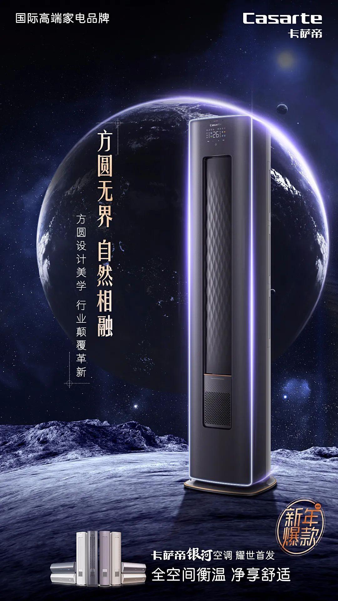 卡萨帝银河空调闪耀上市,高端设计感与黑科技完美叠加-产业互联网