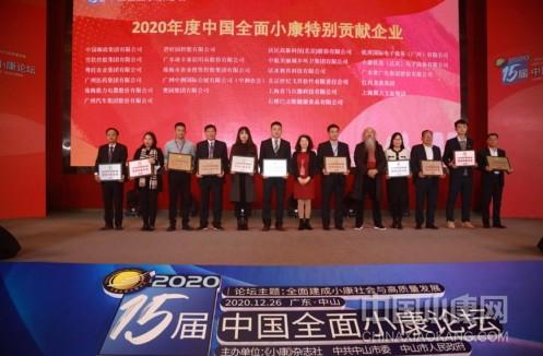 扶贫成效显著,广药集团获2020年度中国全面小康特别贡献企业奖