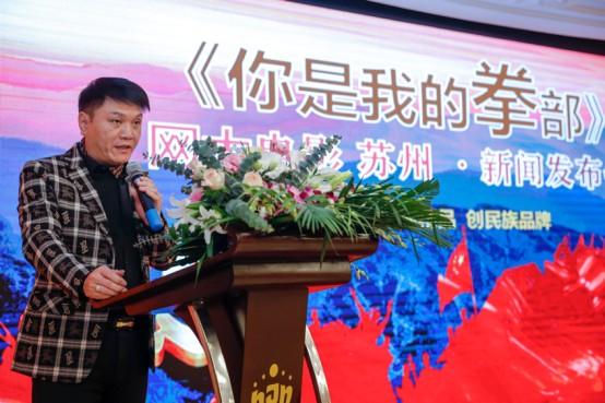 网大电影《你是我的拳部》苏州新闻发布会圆满成功