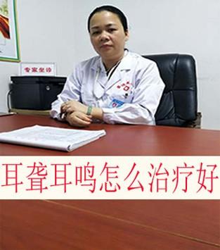 北京聋哑专家耳科专家李全义教授简介.jpg
