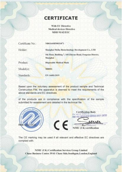 上海美哈生物科技发展有限公司顺利通过欧盟CE认证并取得证书