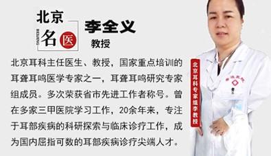 广州聋哑专家李全义治疗耳聋有多少人.jpg