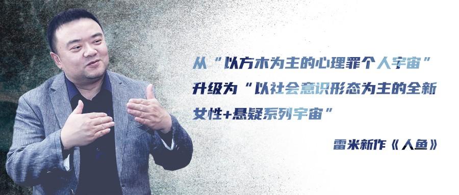 《心理罪》作者雷米首次全版权签约北京一未文化 I 头部IP暌违五年升级回归