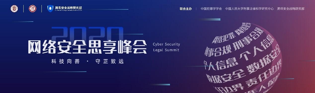 """大咖云集,""""云端""""共道网络安全 ——2020网络安全思享峰会正式上线"""
