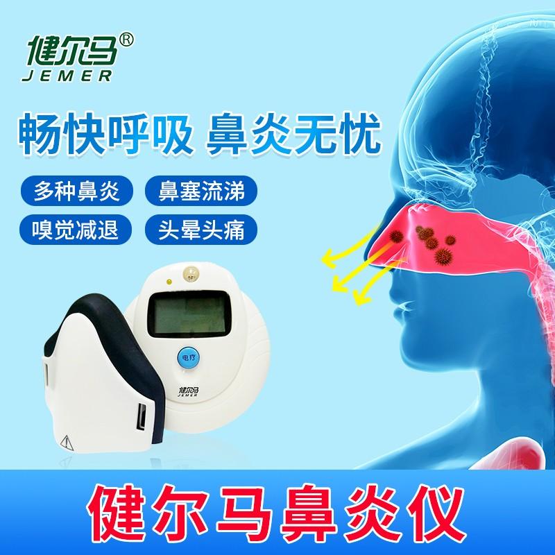 健尔马鼻炎治疗仪怎么样?来一睹庐山真面目