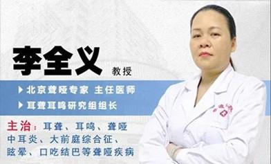 广州聋哑专家李全义治疗耳聋如何.jpg