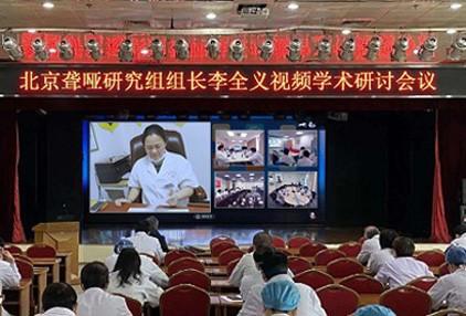 广州聋哑专家李全义聋哑专家北京.jpg
