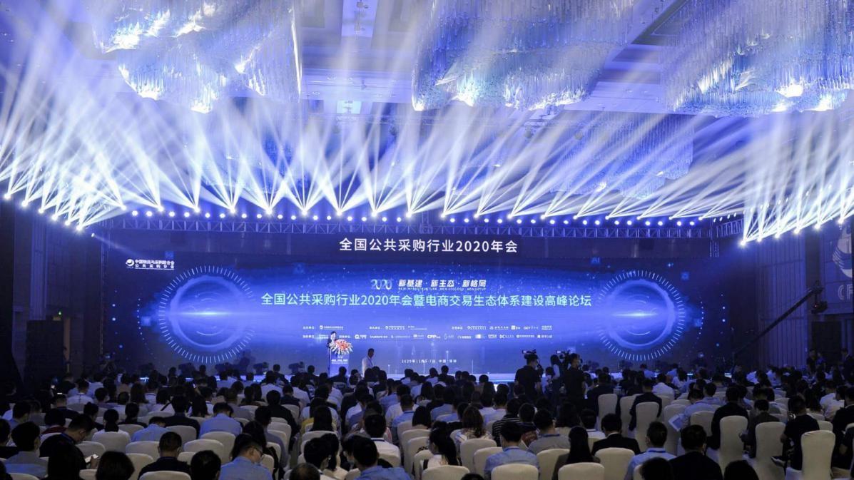 陈钦鹏亮相公采行业2020年会,精彩致辞引关注