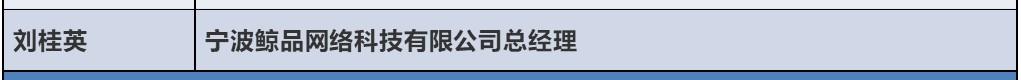 """好衣库总经理刘桂英(Holly)入选浙江省百名""""巾帼云创客""""名单"""