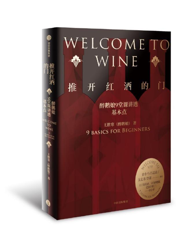 醉鹅娘《推开红酒的门》新书发布,一起走进葡萄酒的世界
