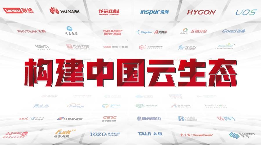 构建中国云生态 | 华云数据与瀚高软件推