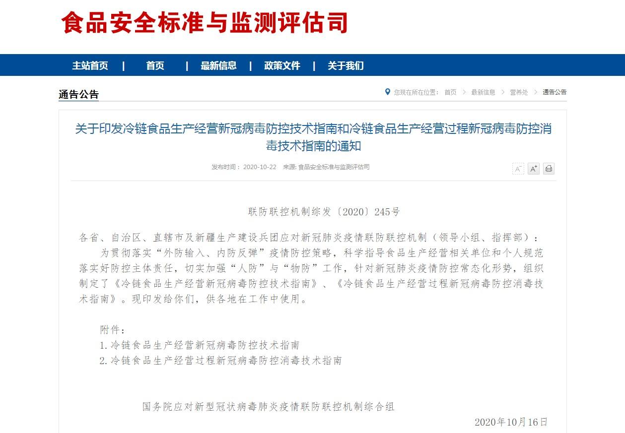 助力冷链消毒防疫!安心盾低温冷链货物消杀系统正式投入广东省内使用