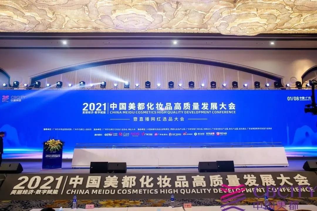 """喜讯!兰希黎LANXILI荣获2021中国美都化妆品高质量发展大会""""金品奖"""""""