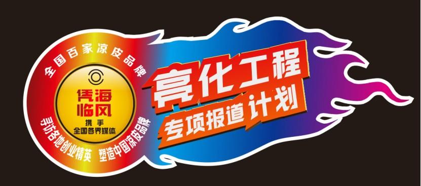 特稿:威海老字号山丹丹凉皮品牌升级,火热招商